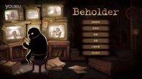 狡猾解说《Beholder》我成了一个楼道大妈#2