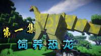 【我的世界阿凡】恐龙模组生存P1:圈养恐龙!孵化龙蛋!