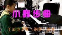 电子琴演奏钢琴 小步舞曲
