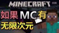 Minecraft|我的世界 如果玩家有无限次元? 创意短片
