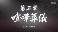 冰峰【如龙极】第三章:火爆葬礼