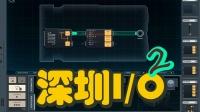 无法自拔的码农游戏【华强北模拟器丨深圳IO】实况解说(2):公司领导为了把妹造振动