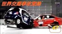 世界交通事故实录 第47集