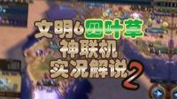 【文明6】新版四叶草地图神联机游戏实况解说(2) :一键洗圣城