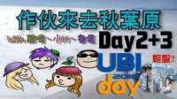 【鱼乾】作伙来去秋叶原!Day 2+3,UBIday 2016、你的名字景点朝圣!(With 菜喳、小M