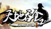 【霖叔解说】吞食天地2重置试玩版娱乐休闲实况 袁术之战! 第一期