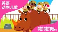 Peek-a-Zoo | 英语动物儿歌 | 碰碰狐!英语动物儿歌