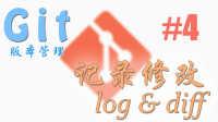 莫烦 Git 版本管理 #4 记录修改 (log & diff) (教学 教程 tutorial)