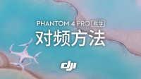 Phantom4 pro系列教学视频-对频方法