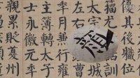 毛笔书法之《颜勤礼碑》赏析及全篇完整书写示范《圣手书法课堂》展示篇第1节