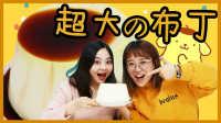 日本食玩之超级大王国布丁来了!| 小伶玩具