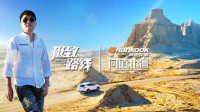 《极致路线·问道北疆》EP2 结伴·在驰骋中共勉