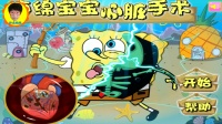 阳光 姐姐 趣玩 游戏 海绵宝宝 被 电击