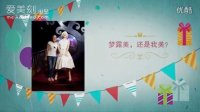 [ 生日快乐 ] 模板:生日快乐 | 爱美刻生日视频制作