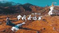 爽乐坊童星陈韵涵原唱单曲《带我去远方》MV发布