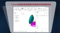 Creo3.0应用关系实现组件和零件间的参数传递