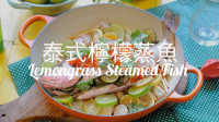 泰式檸檬蒸魚 ~ 鑄鐵鍋無水蒸料理【2016 第 51 集】