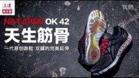 陪你跑 跑鞋 测评 NATAPER 《最适合国人的跑鞋?》