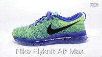 陪你跑 跑步 跑鞋 测评  Nike Flyknit Air Max男款