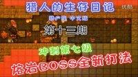 【晓唐】猎人的生存日记重制版13 熔岩BOSS的全新打法 第七级猎户座