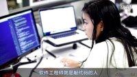 《软件工程师的一天》 - Day in the Life- Software Engineer【中文字幕】