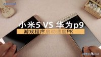 华为p9小米5游戏程序启动速度PK小米惨败