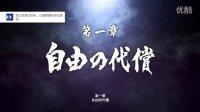 冰峰【如龙6】02.第一章上:自由的代价