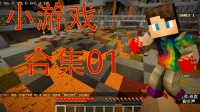 【小桃子】minecraft我的世界---hypixel服务器小游戏合集01