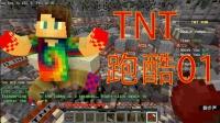 【小桃子】minecraft我的世界--hypixel服务器小游戏 TNT跑酷01