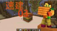 【小桃子】我的世界minecraft--hypixel服务器速建03