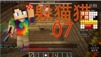 【小桃子】minecraft我的世界--hypxel服务器小游戏躲猫猫07