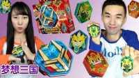 梦想三国 传奇英雄变身器 新魔力玩具学校