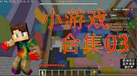 【小桃子】minecraft我的世界--hypixel服务器小游戏 小游戏合集03
