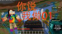 【小桃子】minecraft我的世界--hypixel服务器小游戏 你说我做01