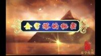 失落的古埃及 1-神秘的金字塔