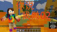 【小桃子】minecraft我的世界--hypixel服务器小游戏 你说我做02
