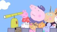 亲子K歌 伤心酒吧街 小猪佩奇 第二季 粉红猪小妹