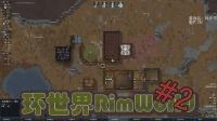 【环世界RimWorld】钨冬的游戏实况解说(2):红红火火恍恍惚惚