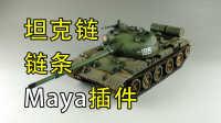 Maya插件:【链条】-【坦克链】-使用技巧