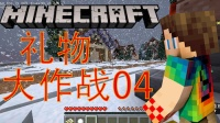 【小桃子】minecraft我的世界--hypixel服务器小游戏 圣诞节礼物大作战04