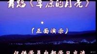 草原的月亮(教学正面)