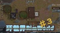【环世界RimWorld】钨冬的游戏实况解说(3):新来的科谐家