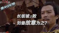 第7期 刘备或故意输掉了长坂坡