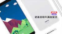 「科技日报社」诺基亚明年满血复出 教你屏蔽iPhone垃圾消息