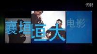 襄垣大电影2016第一集