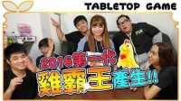 桌游 2016鸡霸王挑战赛 工作室谁是新一代鸡霸呢 !《江小M》