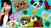 DIY食玩之做熊猫便当啦 新魔力玩具学校