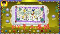 阳光姐姐解说DIY阳光 姐姐 解说小丑鱼 尼莫 小鱼 吃 虾米蛋糕百岁祝福