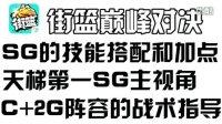 街篮手游:天梯第一SG的技能搭配+训练营加点+大师局实战【Relax解说】