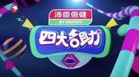 """四大名助 第一季 20160121:祖蓝遭讽""""腿短""""怒摔台本"""